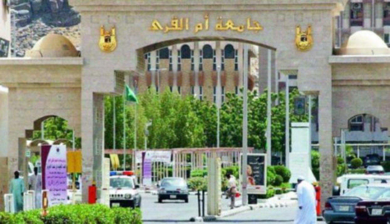 مجلة جامعة أم القرى للعلوم الاجتماعية