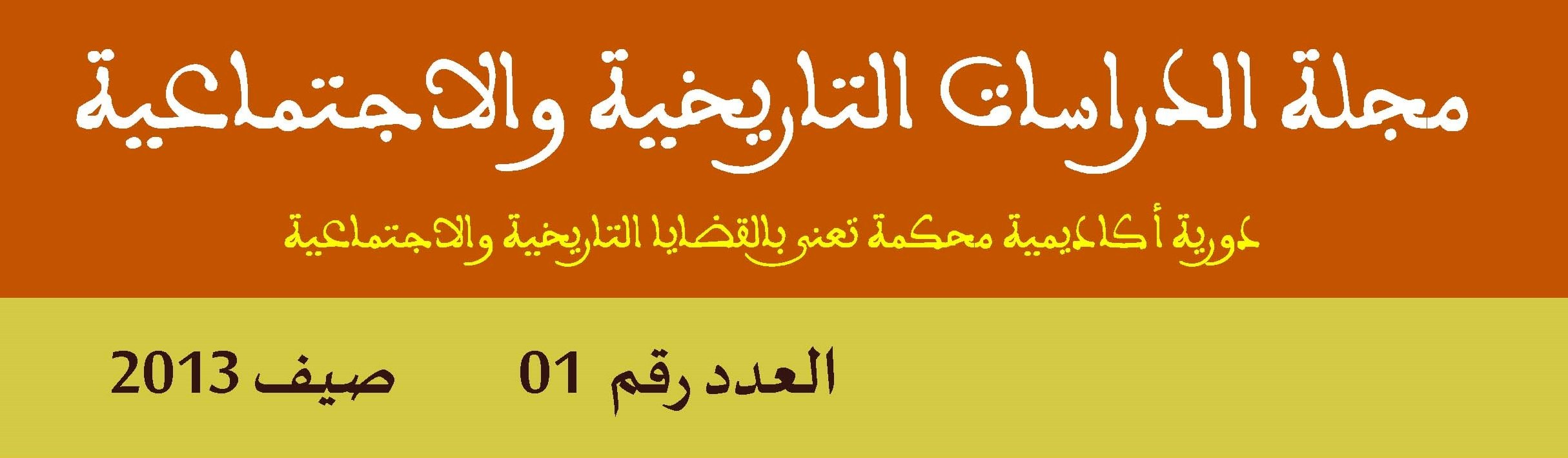 مجلة الدراسات التاريخية والاجتماعية