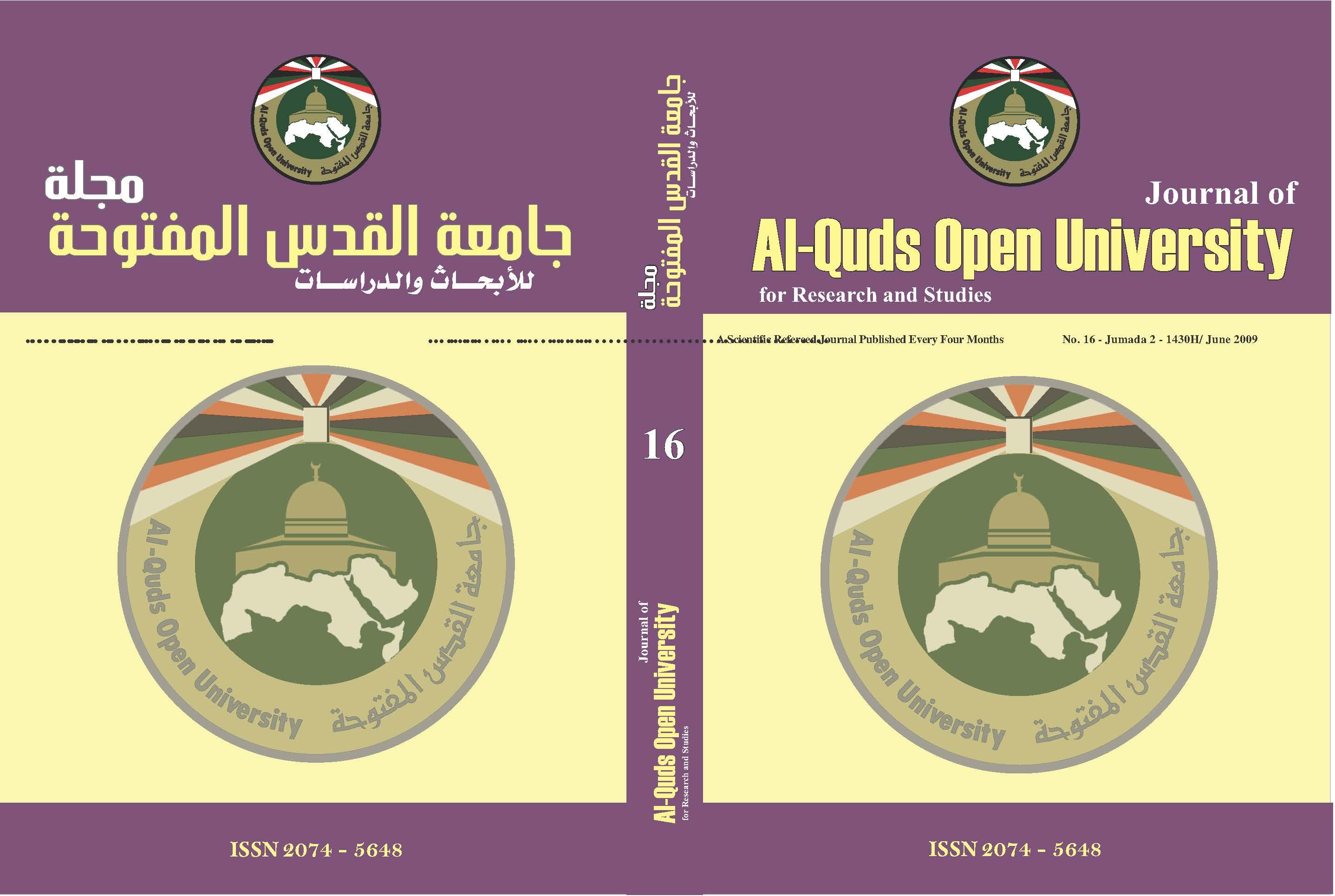 مجلة جامعة القدس المفتوحة للأبحاث والدراسات
