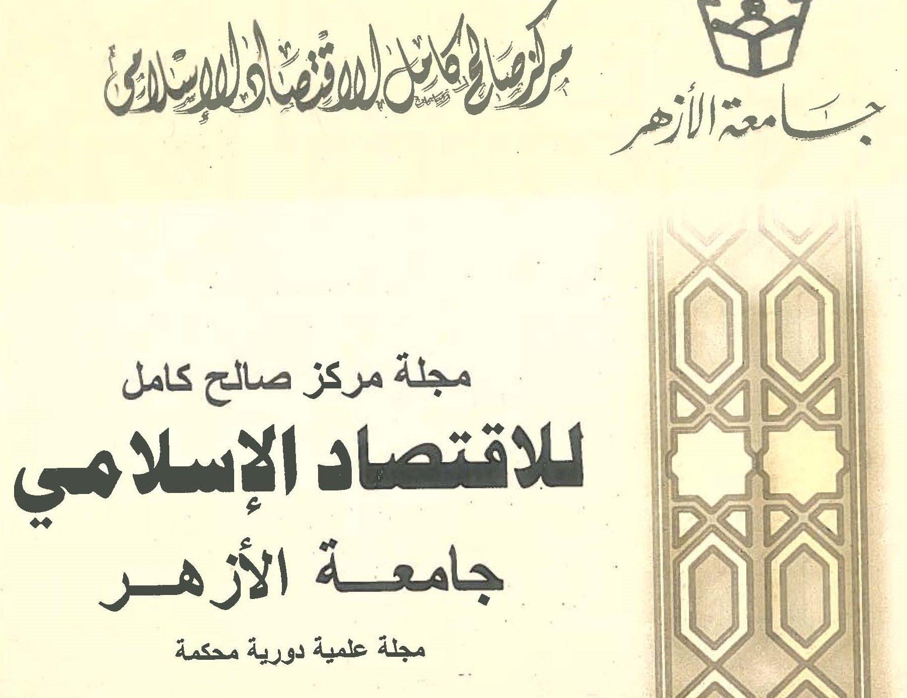 مجلة مركز صالح كامل للاقتصاد الإسلامي