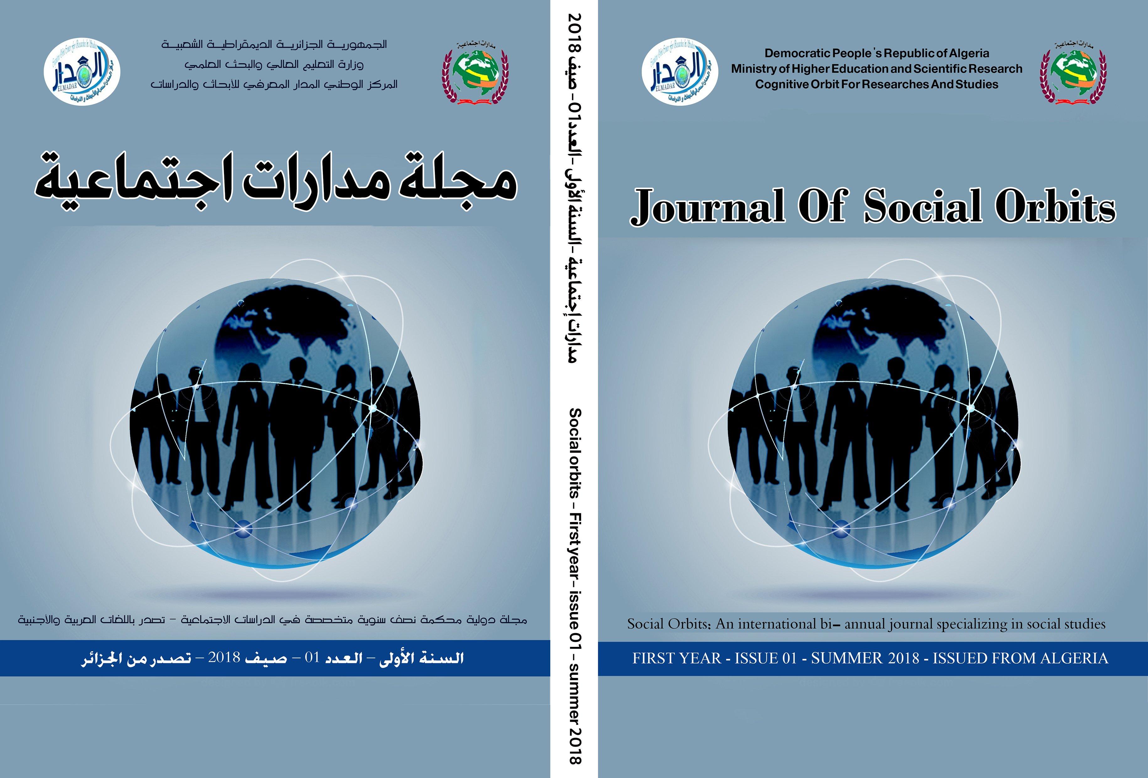 مجلة مدارات اجتماعية