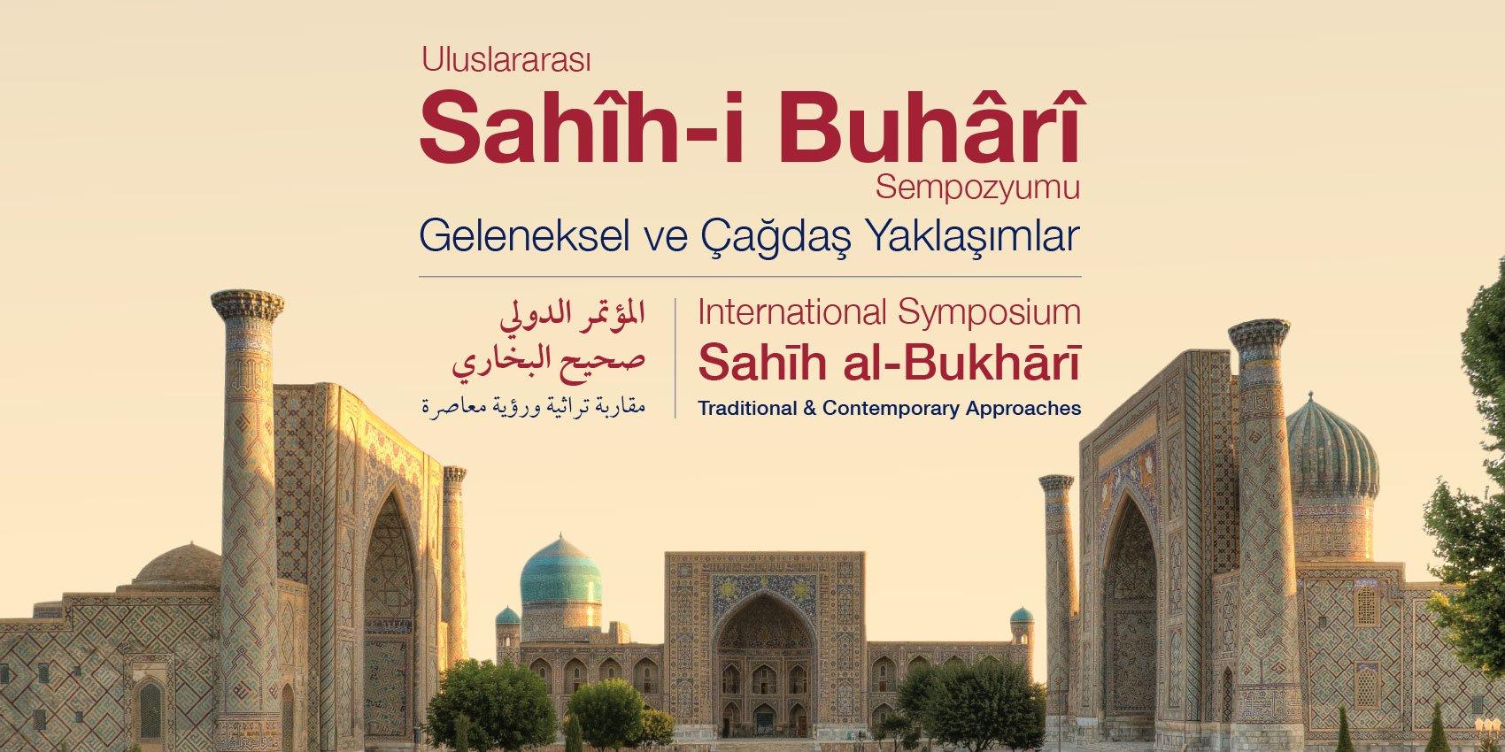 المؤتمر الدولي صحيح البخاري: مقاربة تراثية ورؤية معاصرة