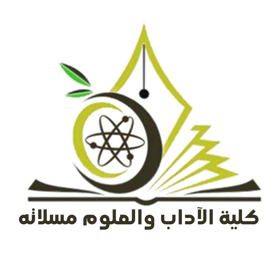 المؤتمر العلمي الثالث العلوم الاجتماعية والنفسية وقضايا المجتمع في عصر العولمة