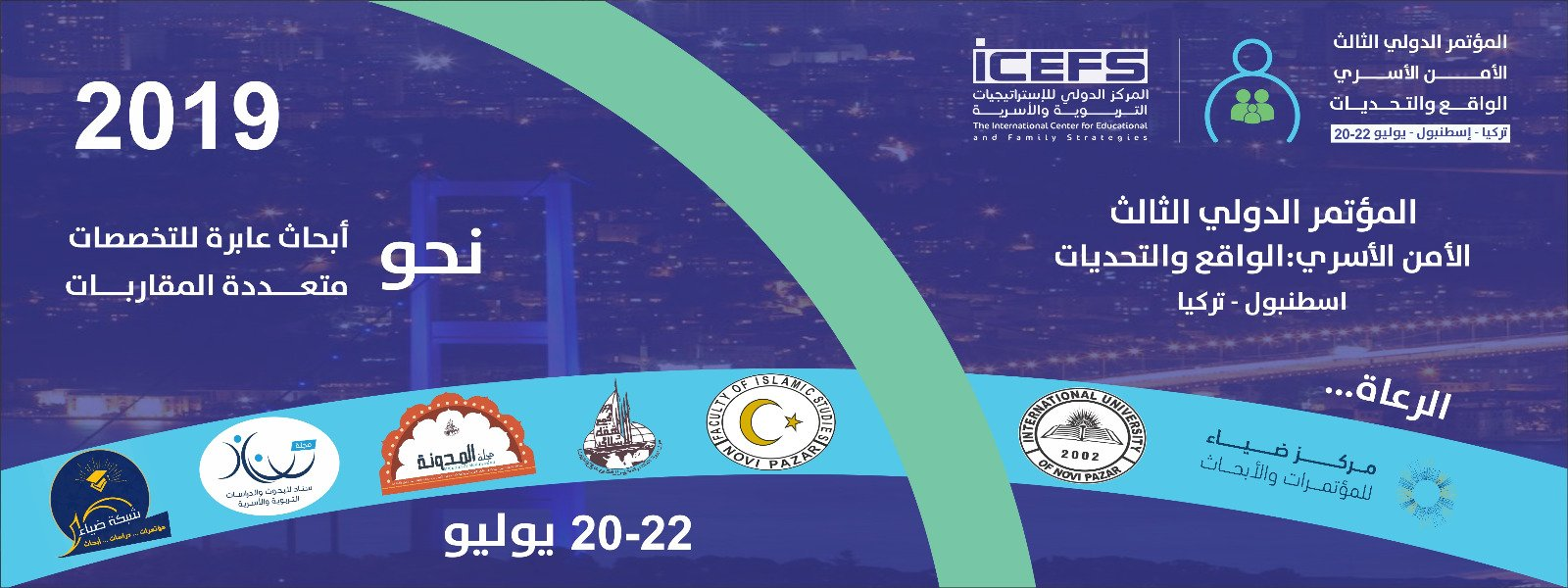 برنامج المؤتمر الدولي الثالث الأمن الأسري: الواقع والتحديات