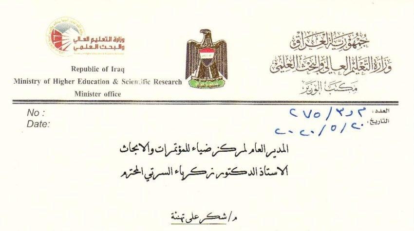 مدير مركز ضياء يتلقى رسالة شكر من وزير التعليم العالي والبحث العلمي بالعراق