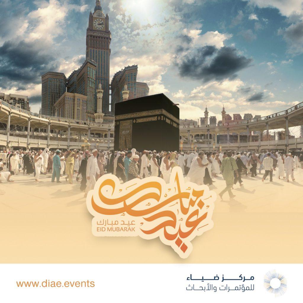 مركز ضياء يبارك لجميع الباحثين والقيادات الأكاديمية عيد الأضحى المبارك