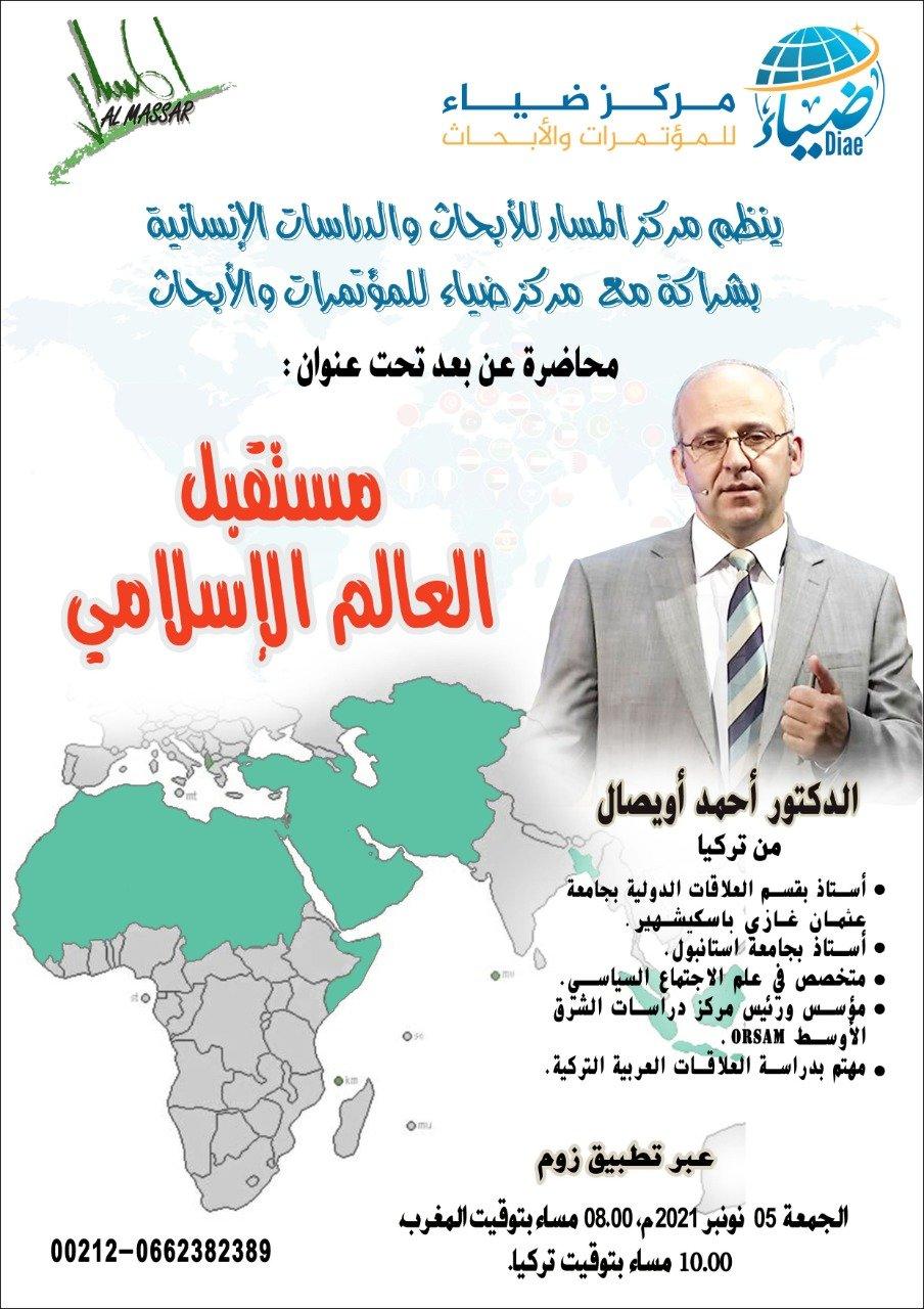 محاضرة علمية عن بعد للدكتور أحمد أويصال تحت عنوان: مستقبل العالم الإسلامي