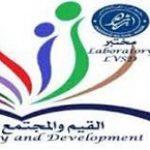 Profile picture of مختبر القيم والمجتمع والتنمية/جامعة ابن زهر